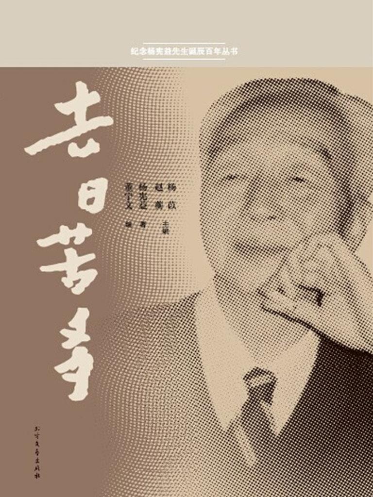 去日苦多(纪念杨宪益先生诞辰百年丛书)