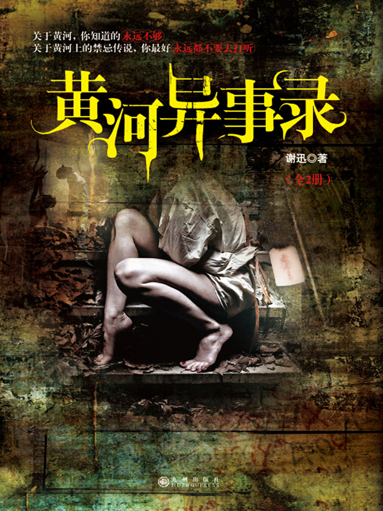 黄河异事录(全二册)
