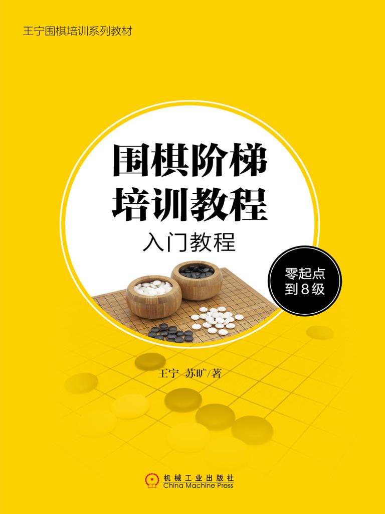 围棋阶梯培训教程(零起点到8级)