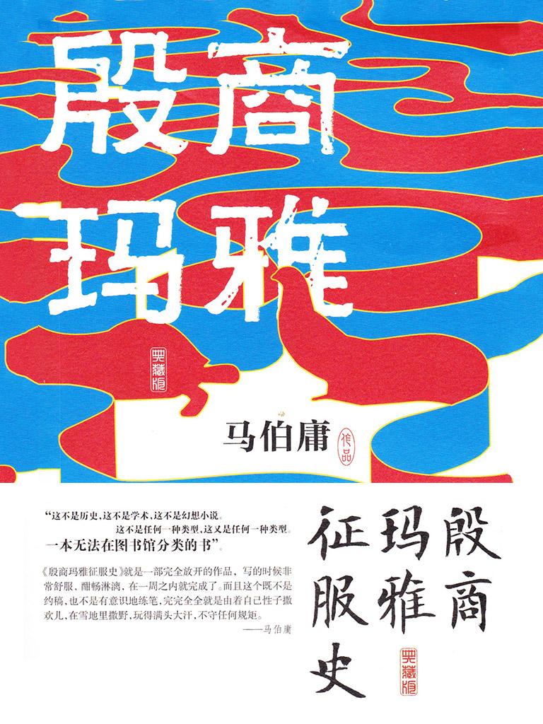 殷商瑪雅征服史(典藏版)