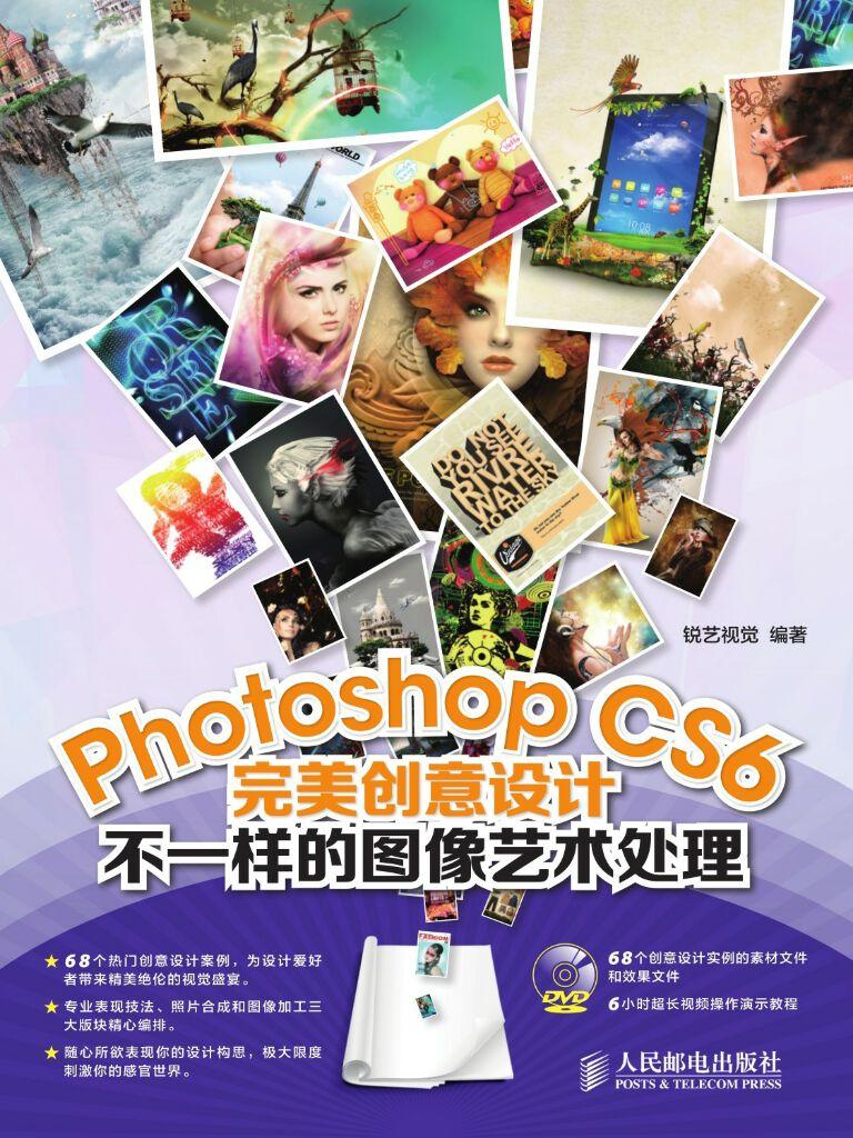 Photoshop CS6完美创意设计:不一样的图像艺术处理