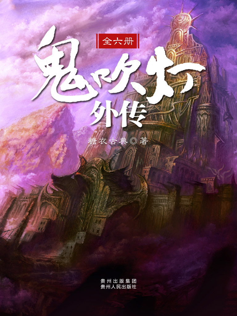 鬼吹灯外传(全六册)