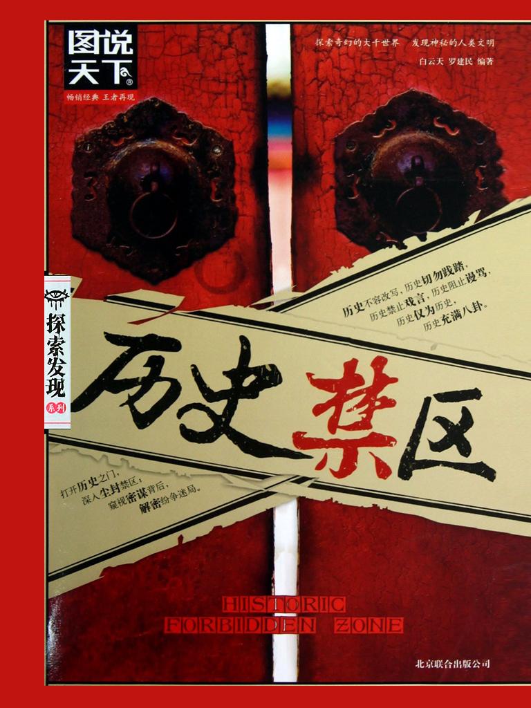 历史禁区(图说天下·探索发现系列)