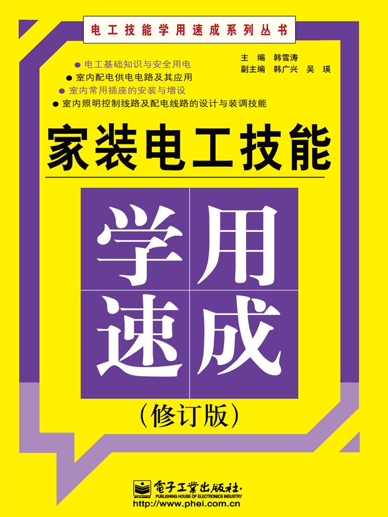 家装电工技能学用速成(修订版)