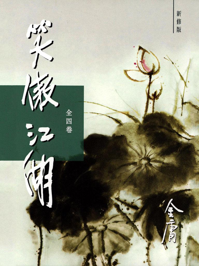 笑傲江湖(新修版·全四卷)