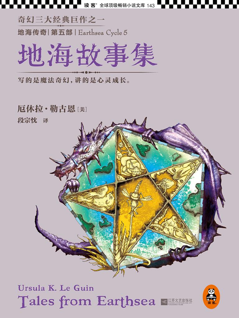 地海传奇 5:地海故事集