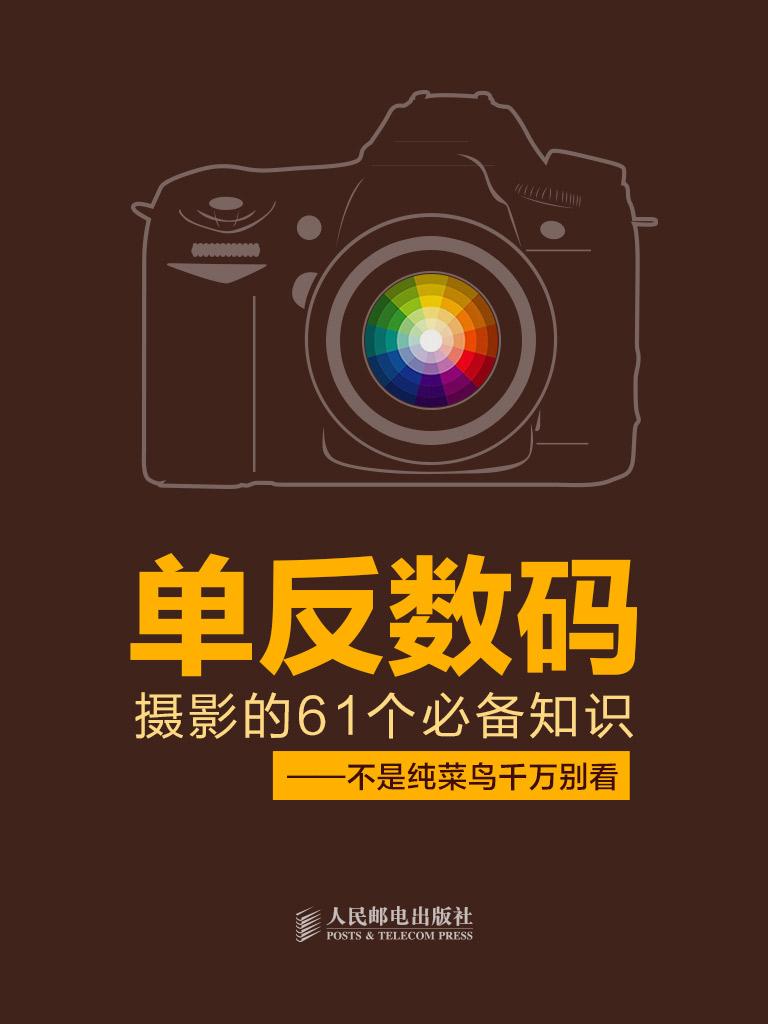 单反数码摄影的61个必备知识:不是纯菜鸟千万别看