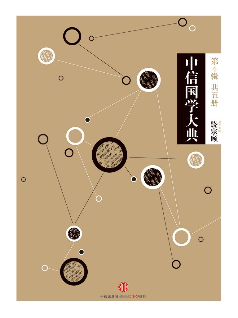 中信国学大典(第4辑 共五册)