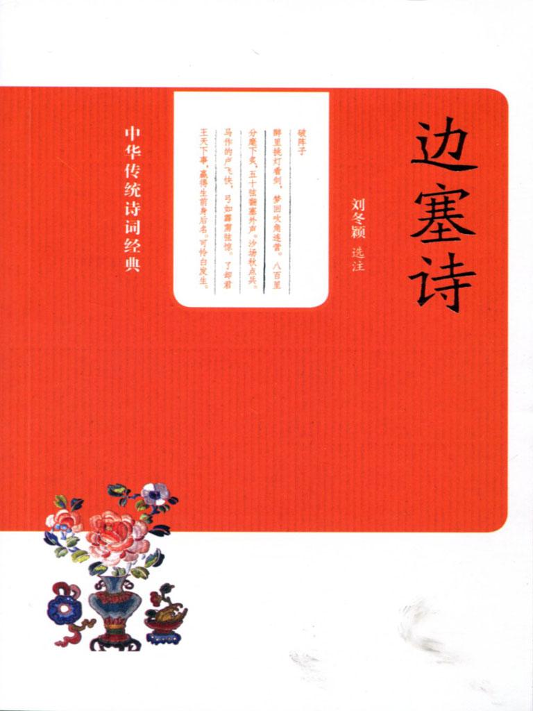 边塞诗(中华传统诗词经典)