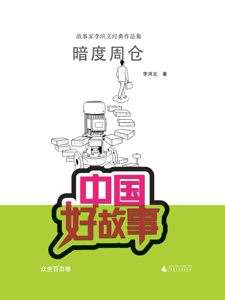 暗度周仓(中国好故事)