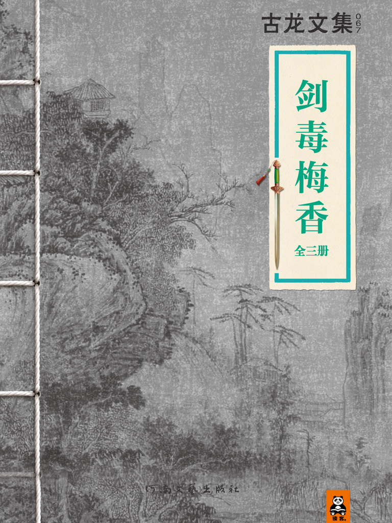 剑毒梅香(全三册)