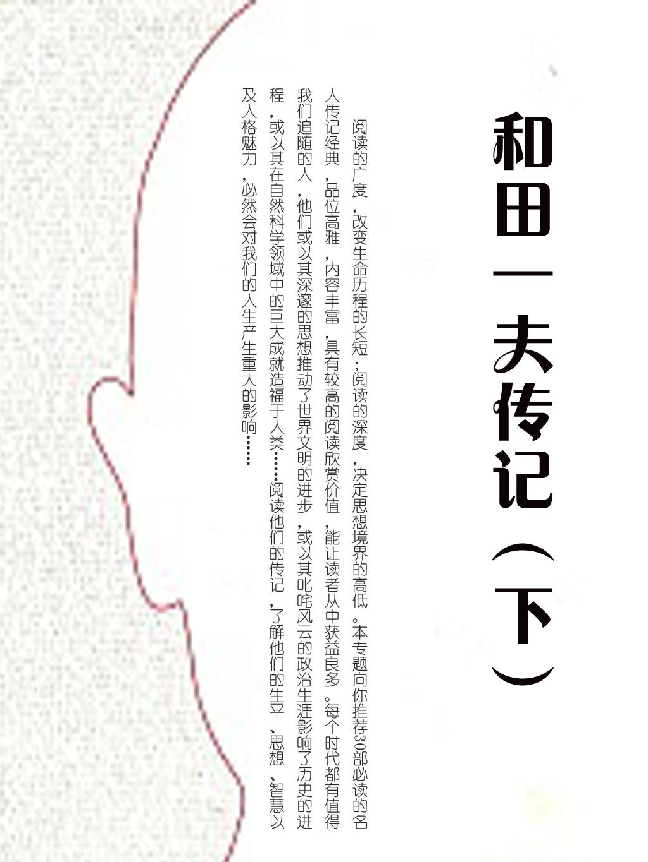 和田一夫传记(下)