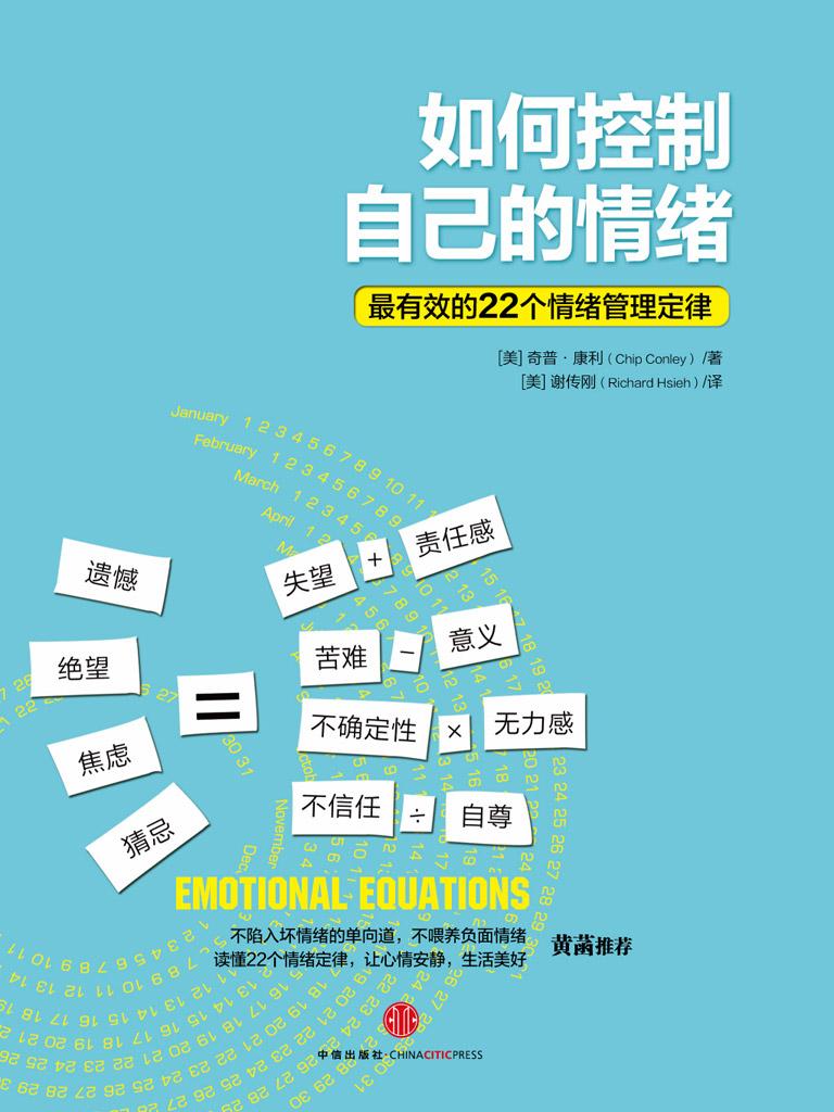 如何控制自己的情绪:最有效的22个情绪管理定律