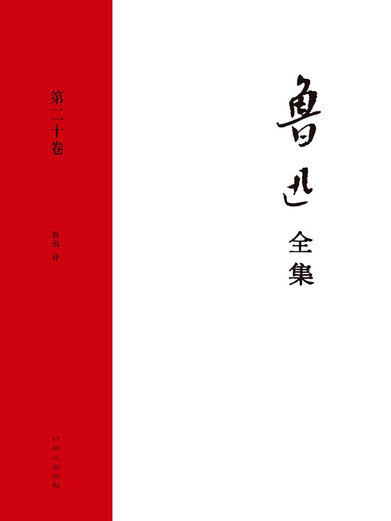 鲁迅全集(第二十卷)