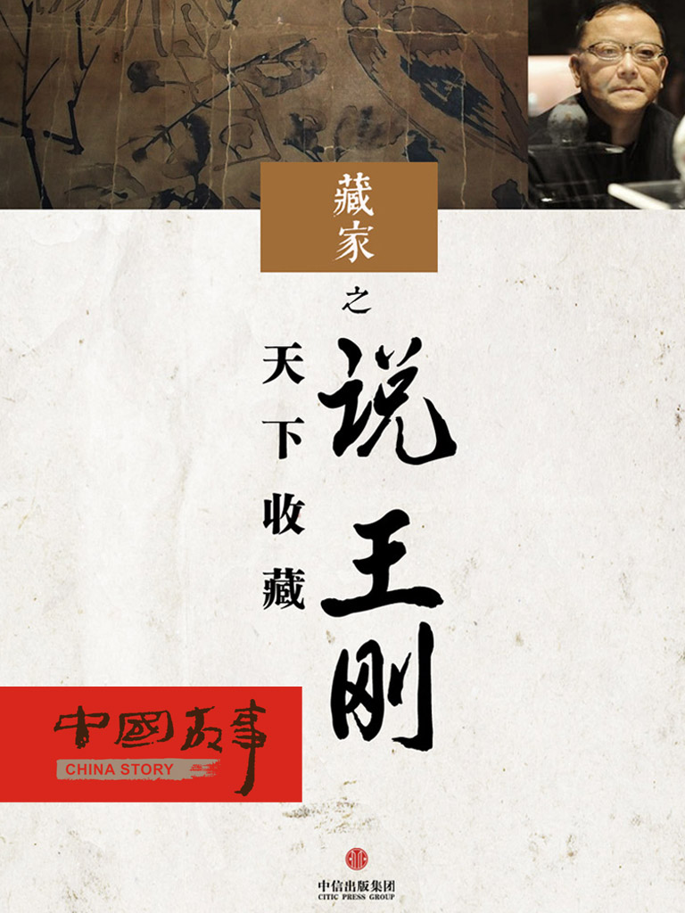 藏家之天下收藏说王刚(中国故事)