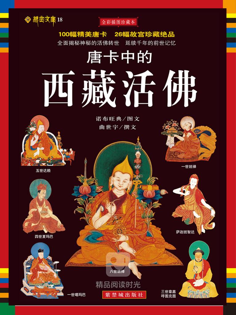 唐卡中的西藏活佛
