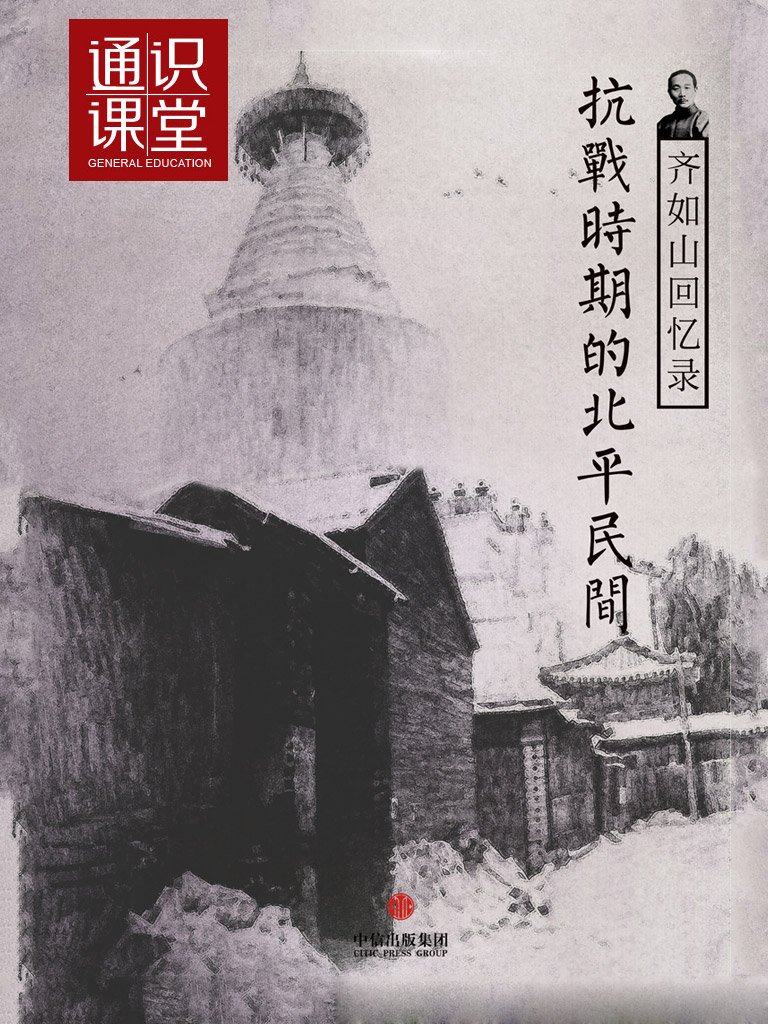 齐如山回忆录:抗战时期的北平民间(通识课堂)