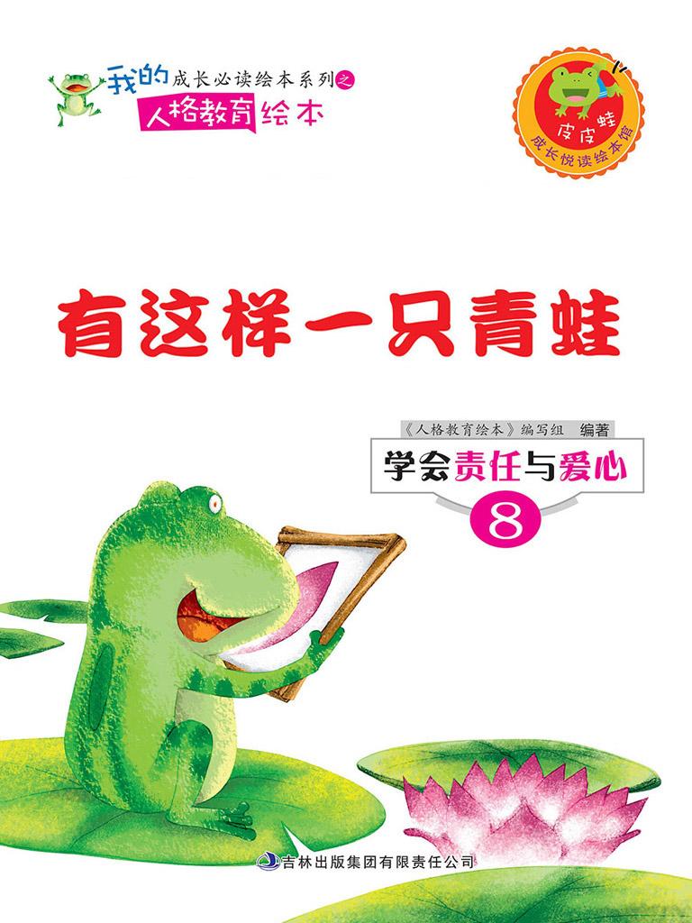 有这样一只青蛙(学会责任与爱心系列)