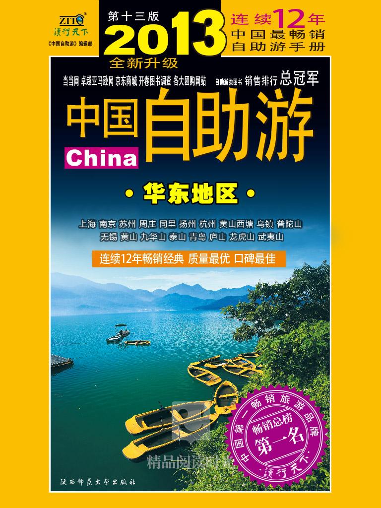 2013中国自助游:华东地区