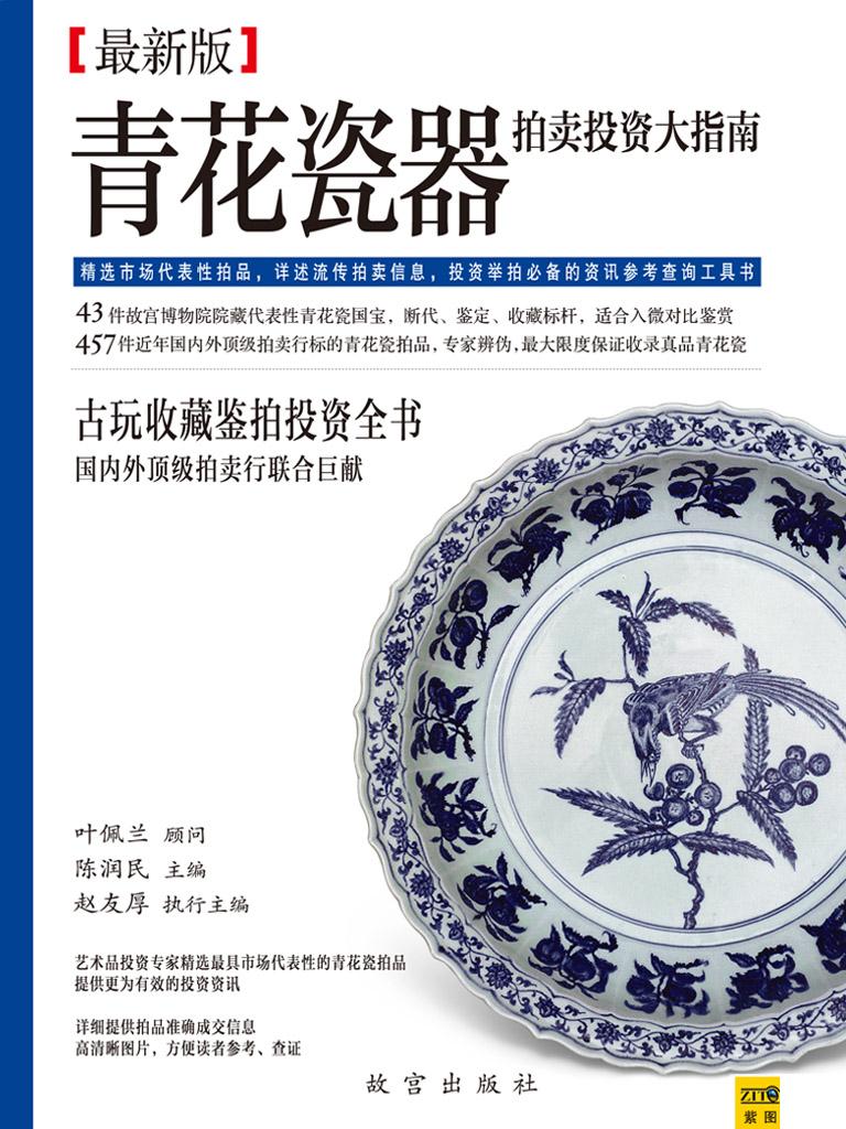 青花瓷器拍卖投资大指南