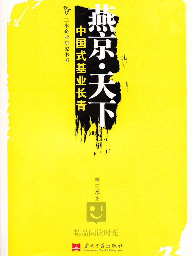 燕京天下:中国式基业长青
