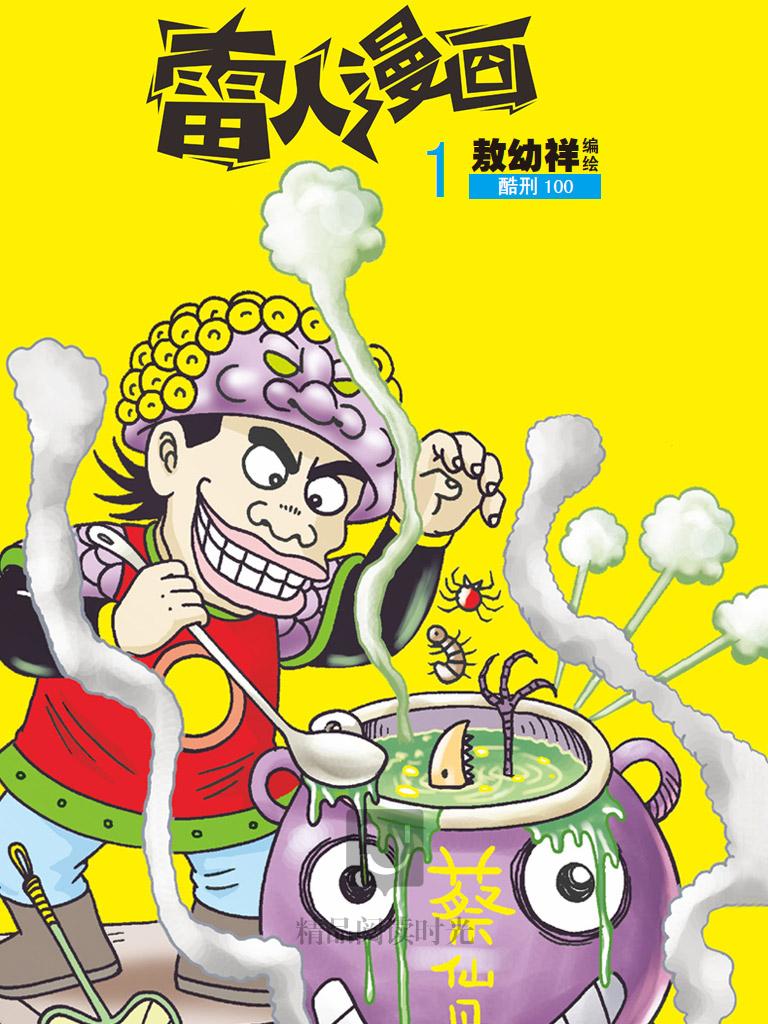 雷人漫画 1