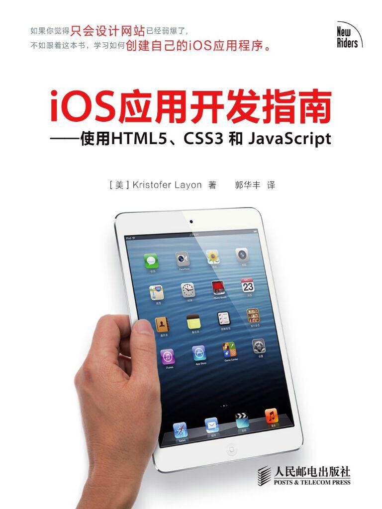 iOS應用開發指南:使用HTML5、CSS3和JavaScript