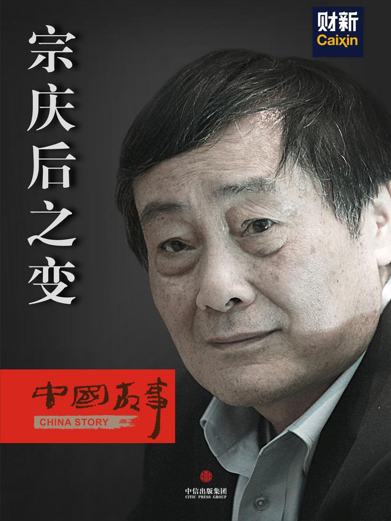 宗庆后之变(中国故事)