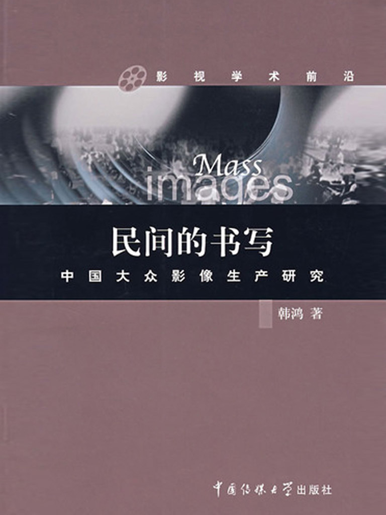 民间的书写:中国大众影像生产研究