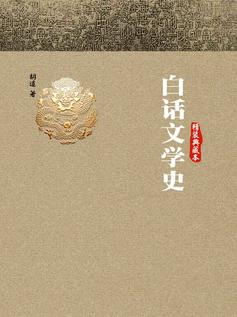 白话文学史(精装典藏本)