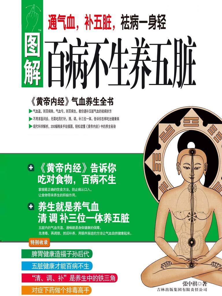 百病不生养五脏:图解黄帝内经气血养生全书