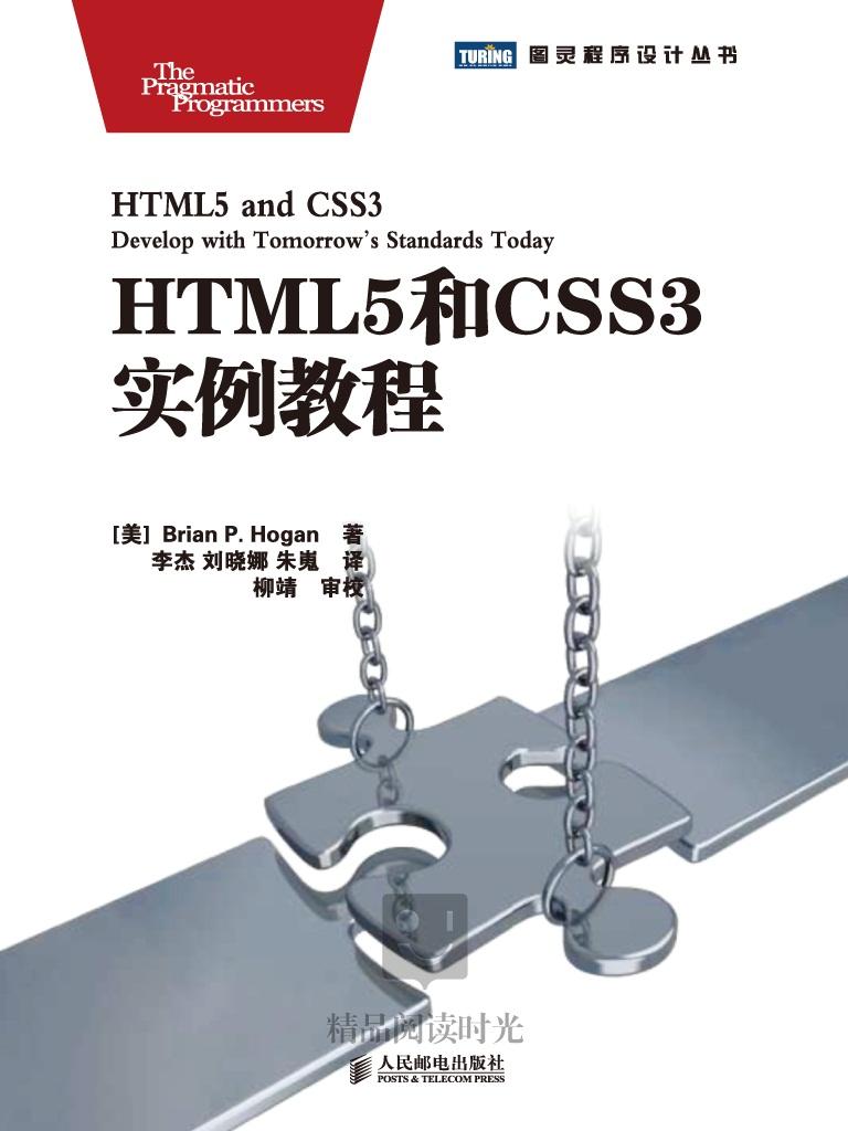 HTML5和CSS3实例教程