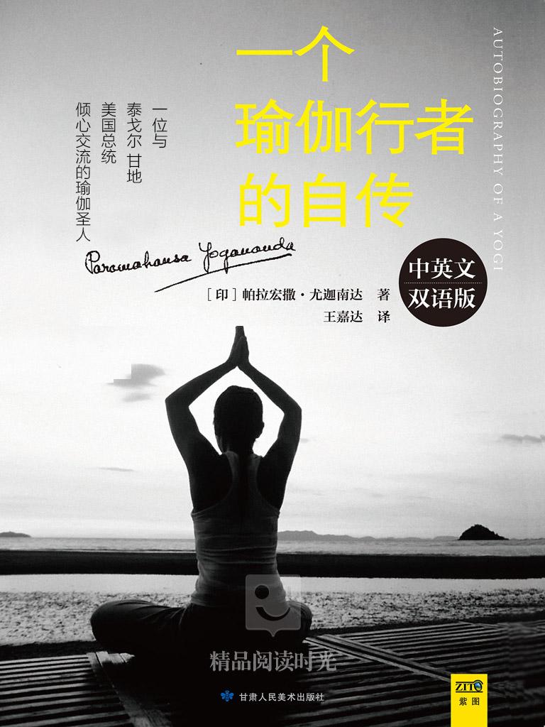 一个瑜伽行者的自传