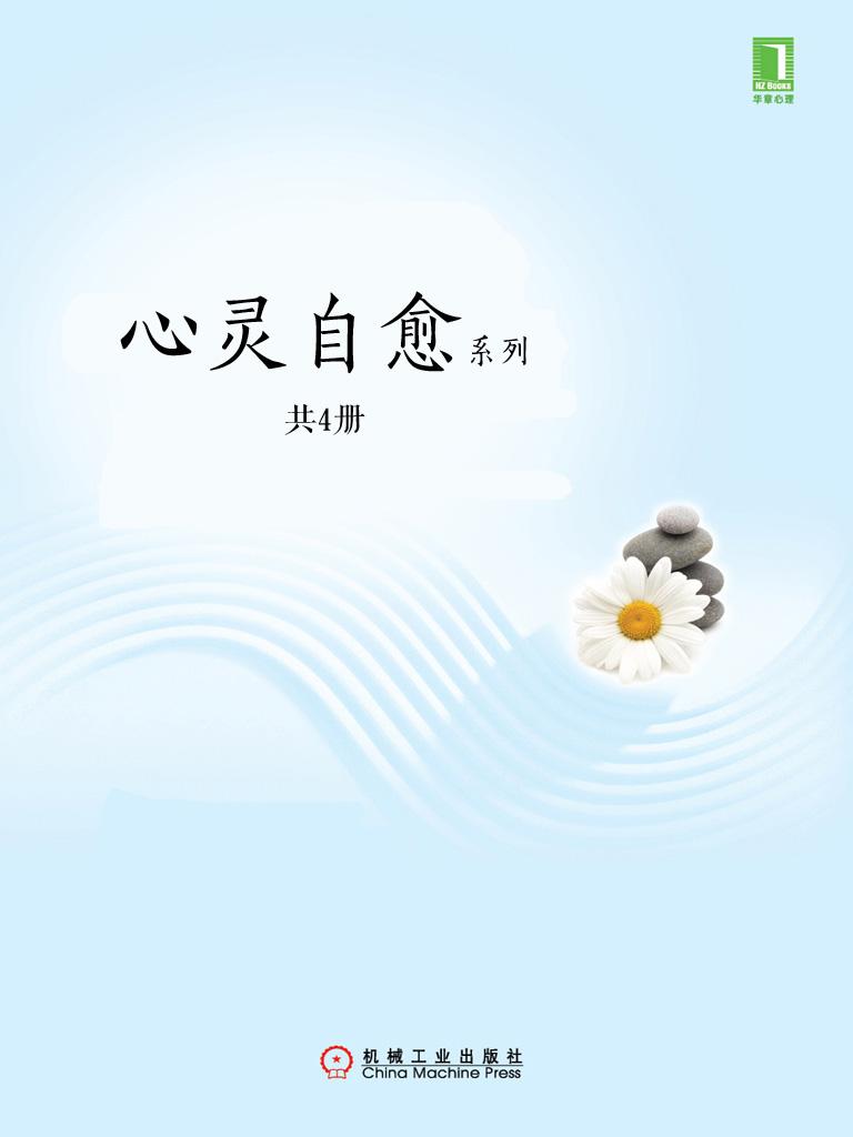 心灵自愈系列(共4册)
