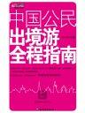 中国公民出境游全程指南