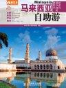 马来西亚自助游
