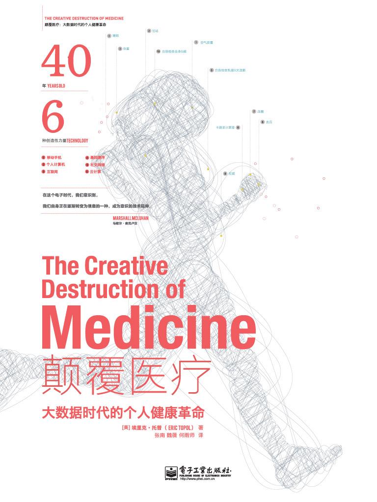 颠覆医疗:大数据时代的个人健康革命(东西文库)