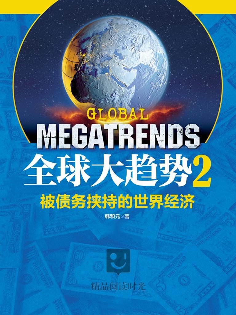 全球大趨勢 2