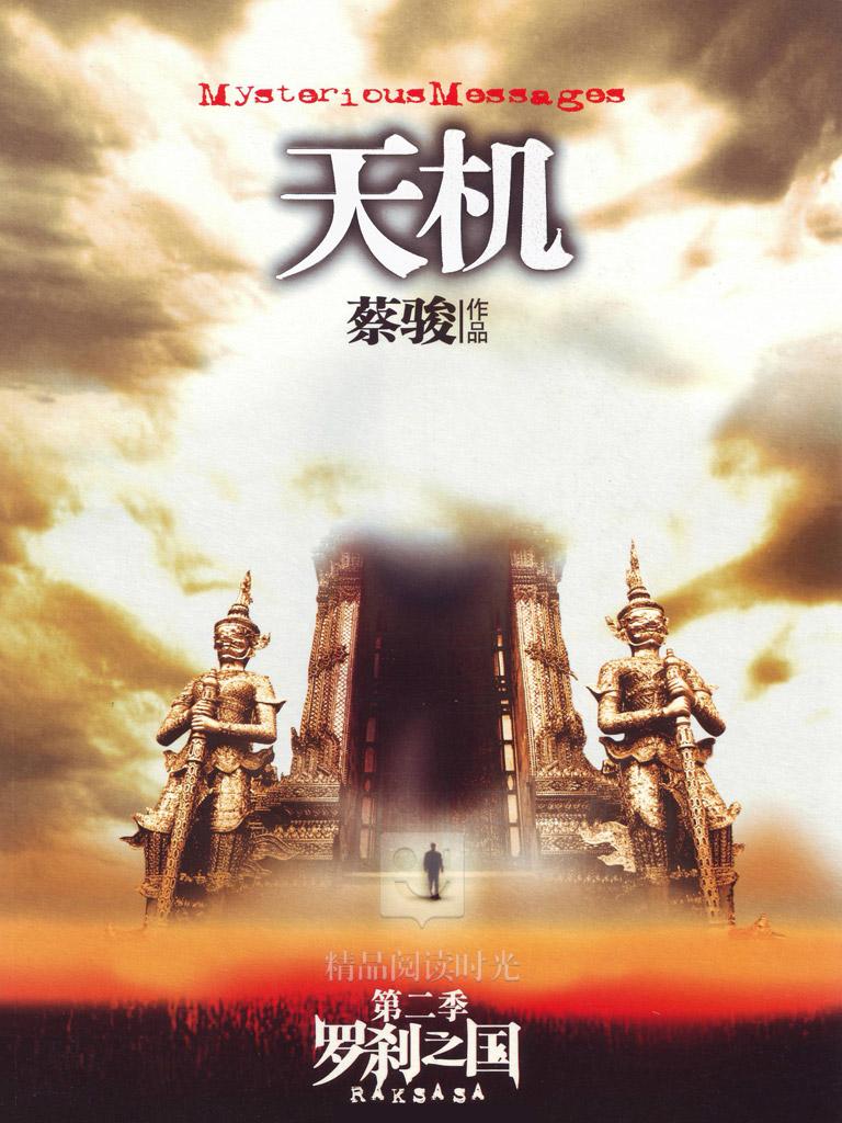 天机 2:罗刹之国