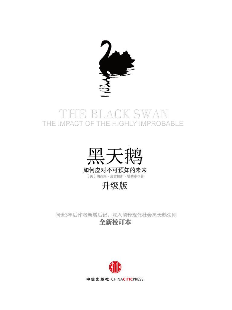 黑天鹅:如何应对不可预知的未来(升级版)