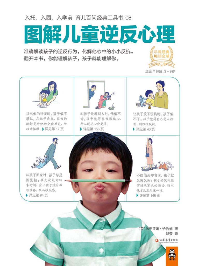 育儿百问经典工具书:图解儿童逆反心理