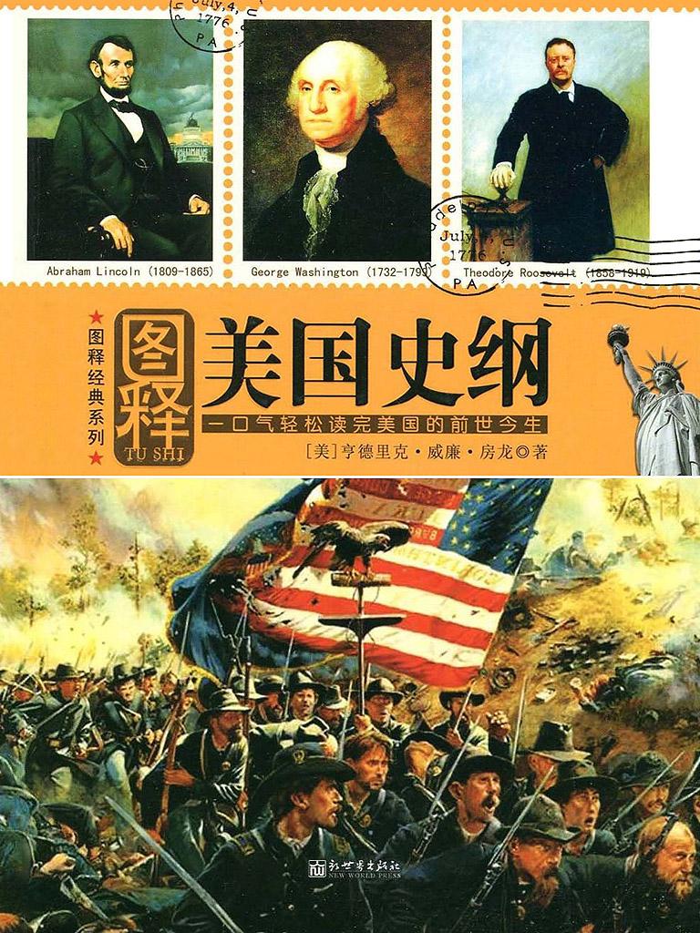 图释美国史纲