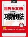 世界500强企业员工习惯管理法(Mbook随身读)