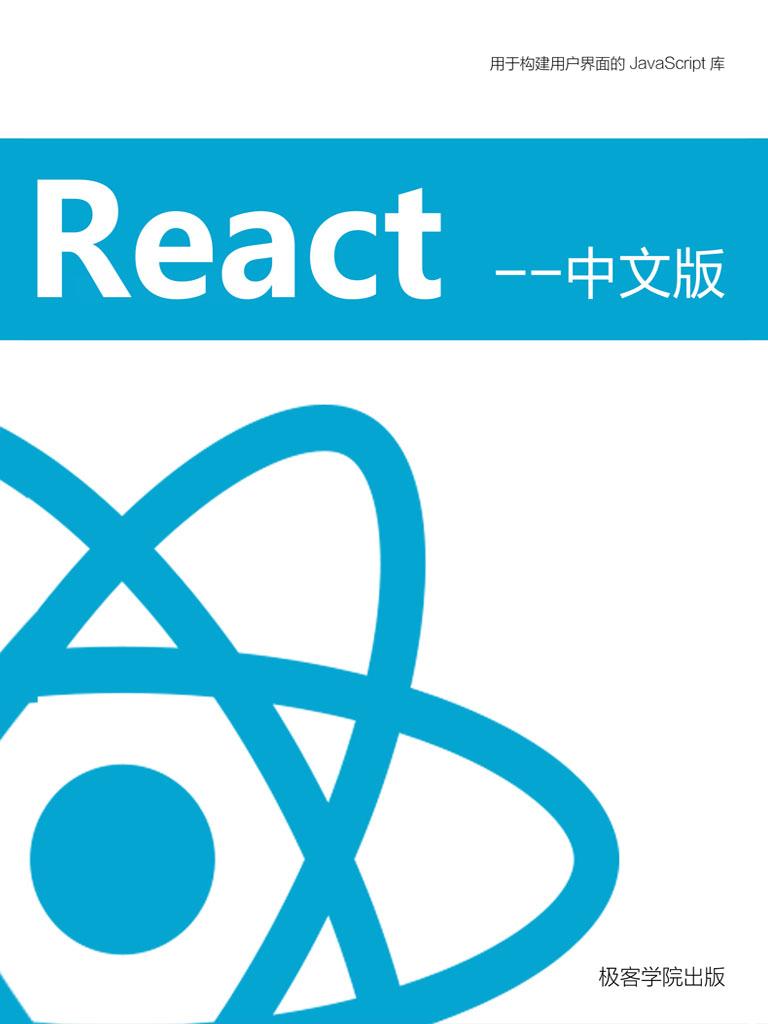 React 中文版