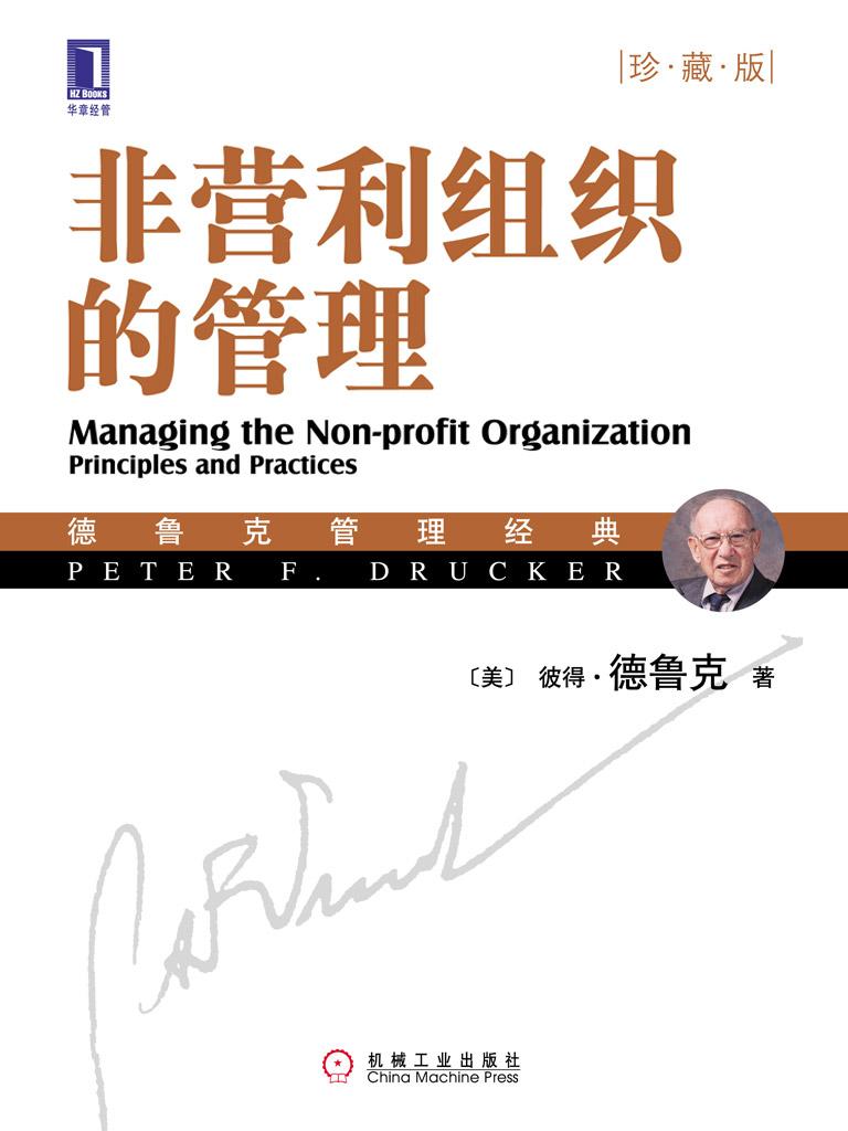 非营利组织的管理