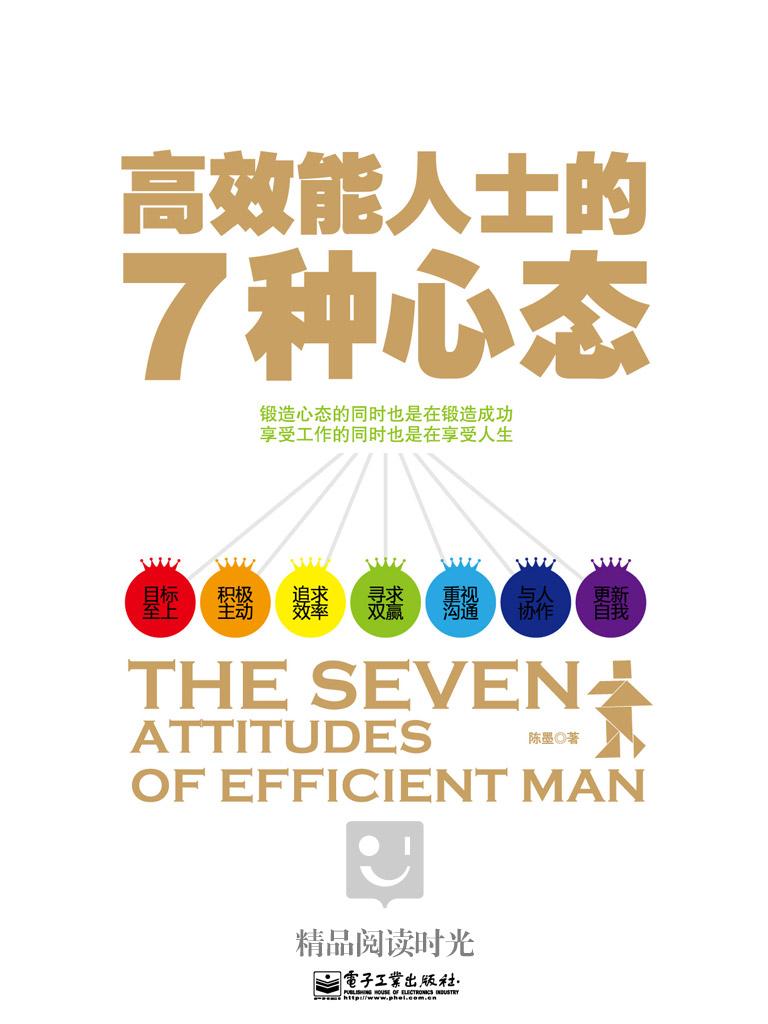 高效能人士的7种心态