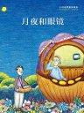 月亮和眼镜(小川未明童话绘本)