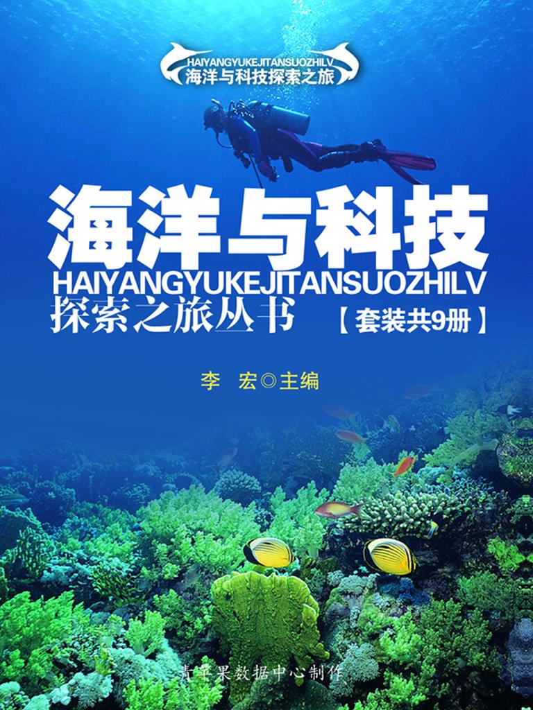 海洋与科技探索之旅丛书(共9册)