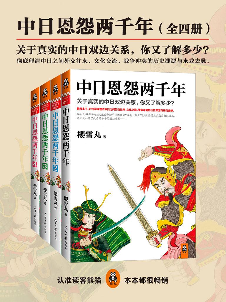 中日恩怨两千年(全四册)