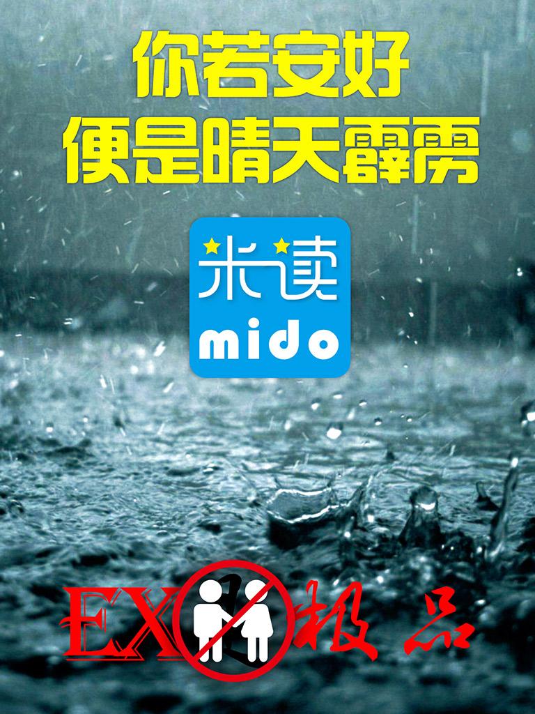 mido002:你若安好,便是晴天霹雳